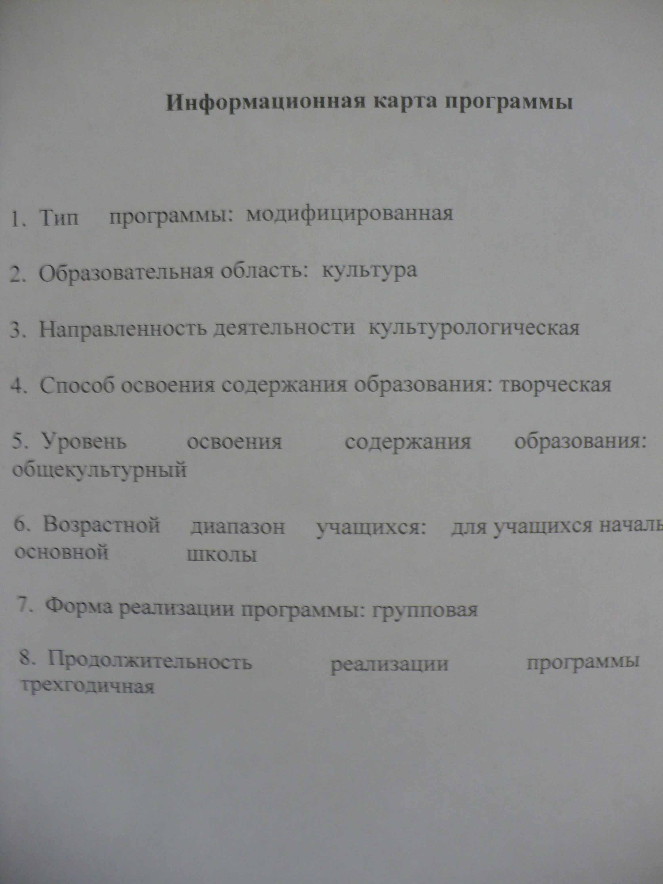 Анкета для родителей знакомства в школе 5 класс 1